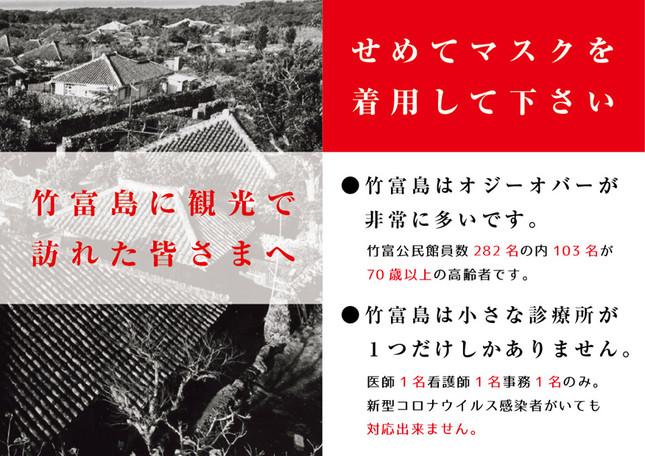 竹富島の観光客に向けたメッセージが話題(画像は竹富島未来づくり実行委員会提供)