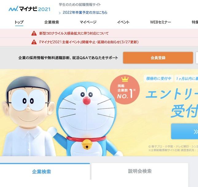 マイナビが運営する「マイナビ2021」公式サイト