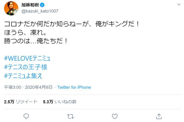 加藤和樹さんのツイッターより