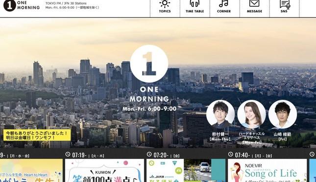 鈴村健一さんが出演する「ONE MORNING」公式サイト(画像はTOKYO FMサイトより)