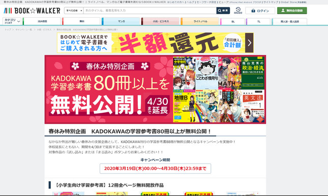 BOOK☆WALKERキャンペーンページより