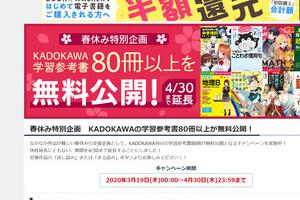 KADOKAWA、参考書、ライトノベルや新文芸などの無料公開を延長