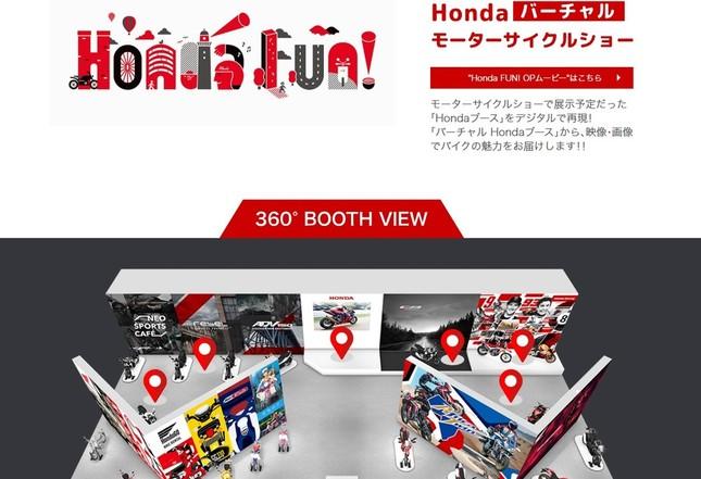 「Hondaバーチャルモーターサイクルショー」のサイトより