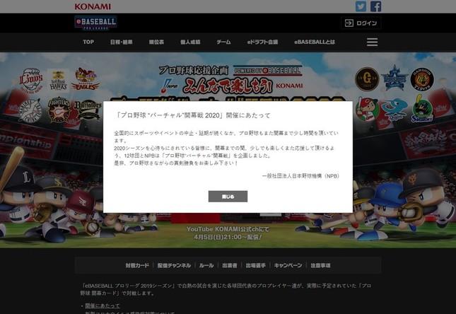 「プロ野球バーチャル開幕戦2020」公式サイト。トップにはNPBからのコメントが