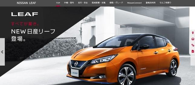 日産自動車はメガバンクなどに総額5000億円の融資枠の設定を要請した(画像は、日産自動車のホームページ)