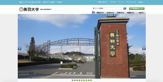 奥羽大学の公式サイト