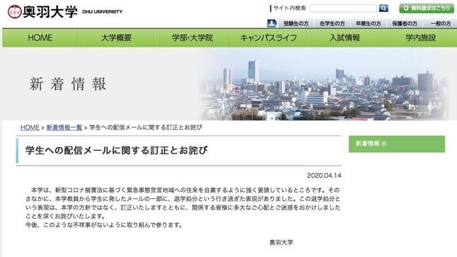 奥羽大学が「お詫び」を掲載(奥羽大学の公式サイトより)