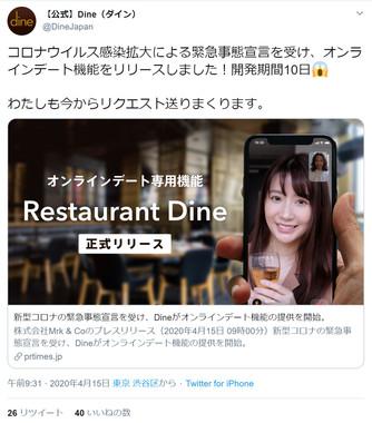 Dine(ダイン)のツイッターより