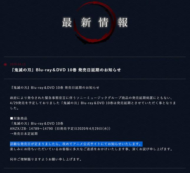 アニメ「鬼滅の刃」公式サイトより
