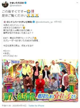 番組出演を告知する濱家さんのツイート