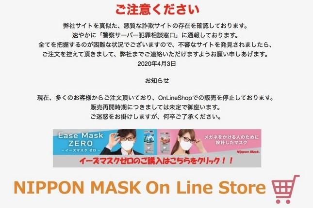 「日本マスク」騙るメルマガに注意(画像は日本マスク公式オンラインショップより)