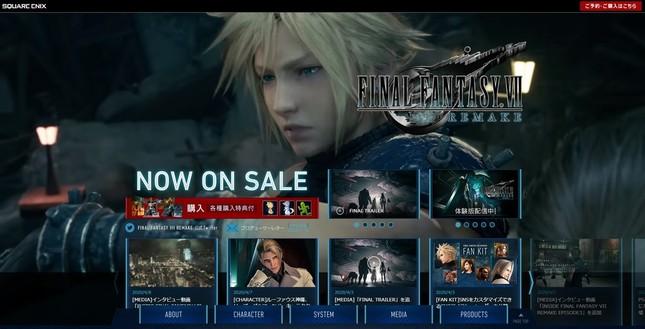 FF7R公式サイトのスクリーンショット
