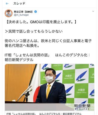 熊谷氏のツイート(本人のツイッターアカウントから)