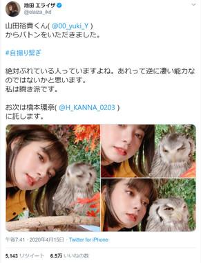 池田エライザさんのツイッターより