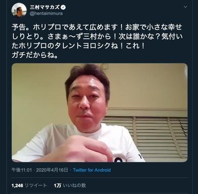 発端となった三村さんのツイート