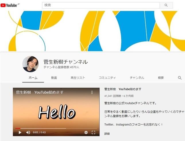 「菅生新樹チャンネル」から