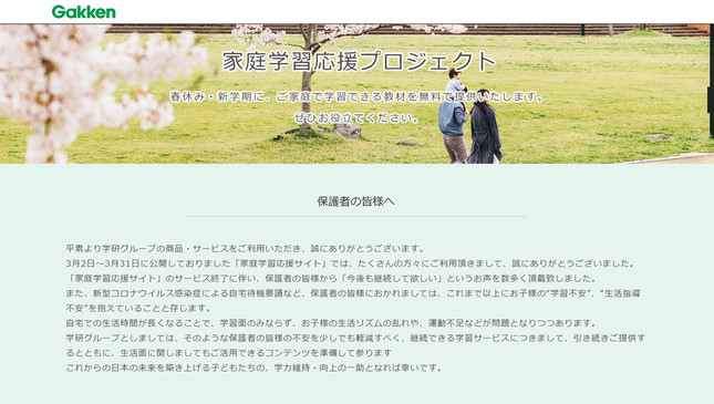「Gakken 家庭学習応援プロジェクト」より