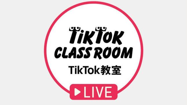 TikTok教室LIVE配信 特設ページより