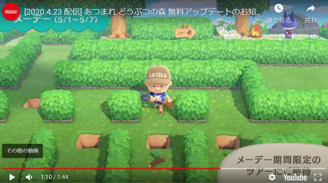 任天堂公式サイトの告知動画より