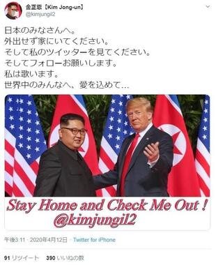 「金正恩【Kim Jong-un】@kimjungil2」から
