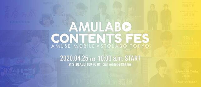 「AMULABO CONTENTS FES」公式サイトより