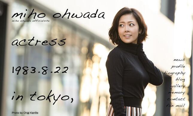 大和田美帆さん公式サイトより