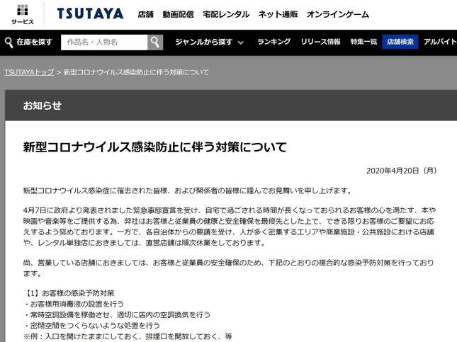 感染防止対策を発表したTSUTAYAの公式サイト