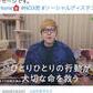 東京都、ユーチューバー起用CMに手ごたえ コロナ対策呼びかけ「より多くの方々へお届けできた」