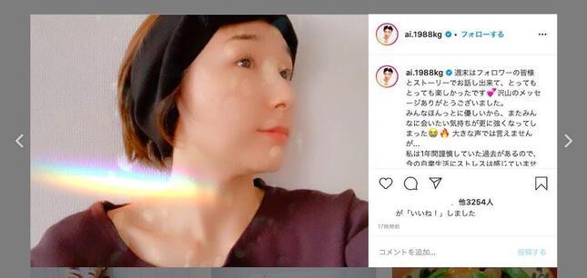 加護亜依さんのインスタグラム投稿