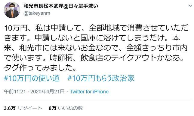 和光市長のツイートが論議のきっかけに
