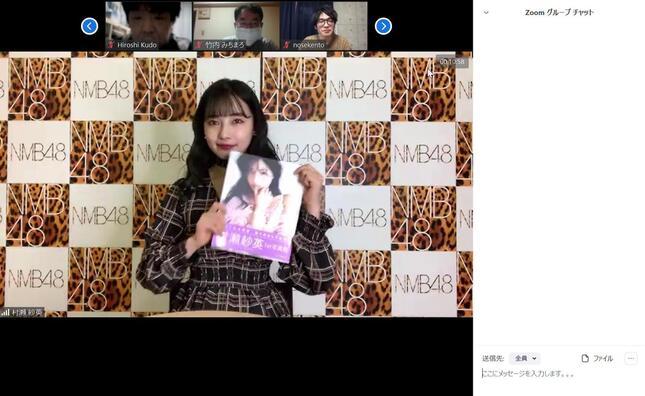 テレビ会議システムの「Zoom(ズーム)」を活用して記者会見したNMB48の村瀬紗英さん。22人の記者が取材した(C)主婦と生活社