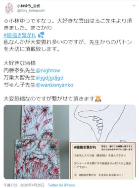 「絵描き繋がれ」で指名された小林ゆうさんのツイート