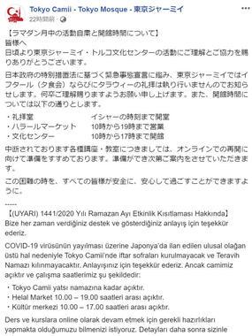 「Tokyo Camii - Tokyo Mosque - 東京ジャーミイ」のフェイスブックページより