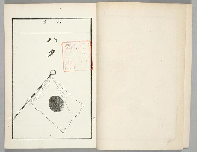 第2期の国定教科書は「ハタ タコ コマ」という具合に、日本の国旗に関わる文字が1ページから始まっていく(写真は国立公文書館ウェブサイトから)