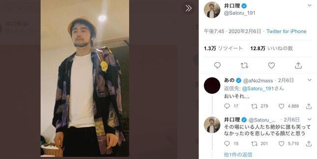 井口さんの2月6日のツイッター投稿