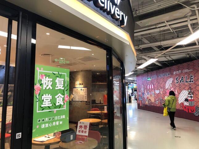 北京市中関村のスーパー内にあるレストラン。中での食事も可能にはなったが、まだ食事する人は少なく、料理の持ち帰りが多い(2020年4月22日、筆者撮影)