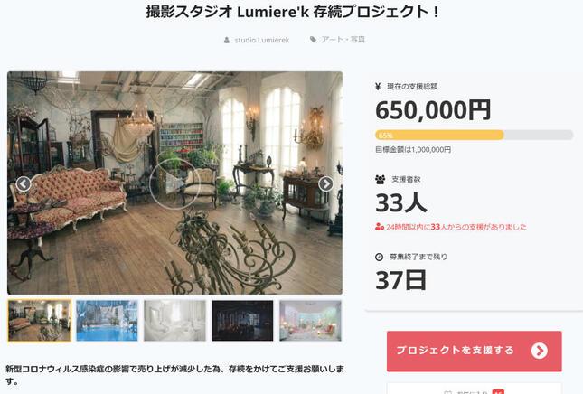 「撮影スタジオ Lumiere'k 存続プロジェクト」より