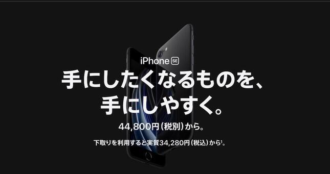 iPhone SE公式サイト