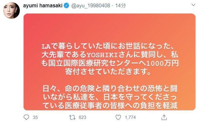 浜崎あゆみさんの公式ツイッターより