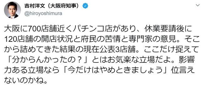 吉村大阪府知事がラサール石井さんに反論