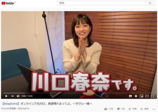 川口春奈さんからの「バトン」が(画像は川口さんのYouTubeアカウント「はーちゃんねる」から)