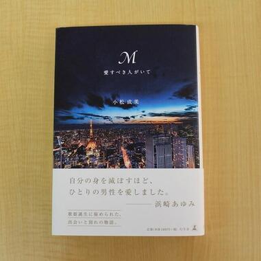ドラマの原作小説「M 愛すべき人がいて」(幻冬舎)