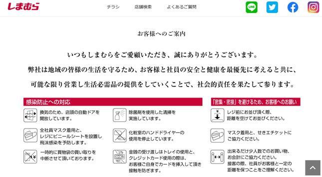 感染防止対策を公式サイトのトップで告知
