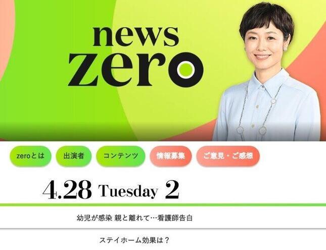 「NEWS ZERO」のサイトから