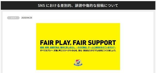 横浜F・マリノスが所属選手への差別に抗議(画像は横浜・Fマリノス公式サイトより)