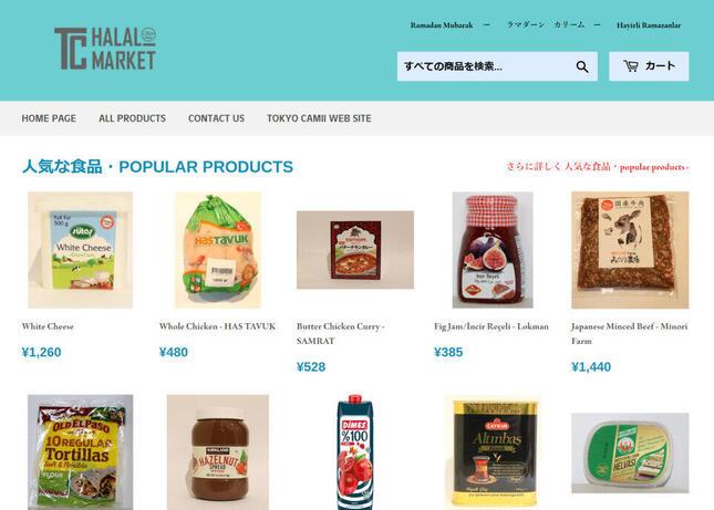 「東京ジャーミィハラールマーケット」オンラインショップのサイト