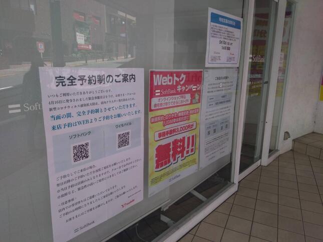 都内のソフトバンク店舗。来店を「予約制」にするなどの対策を掲示していた(1日撮影)