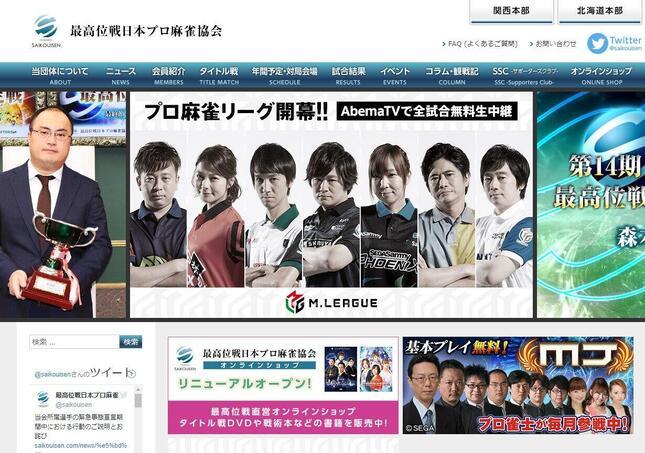 最高位戦日本プロ麻雀協会HPより