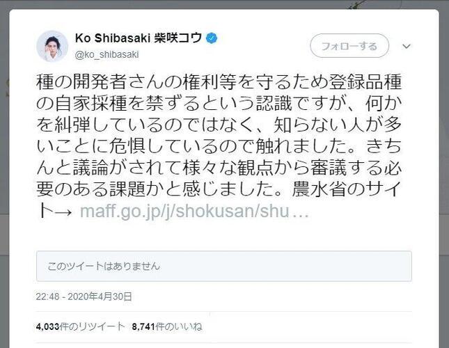 柴咲コウさんは、ツイートの趣旨を説明