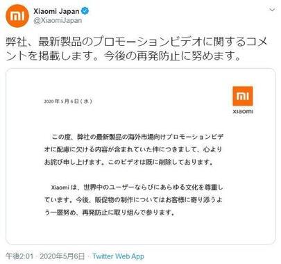 シャオミジャパンのツイート。動画の削除と謝罪を表明